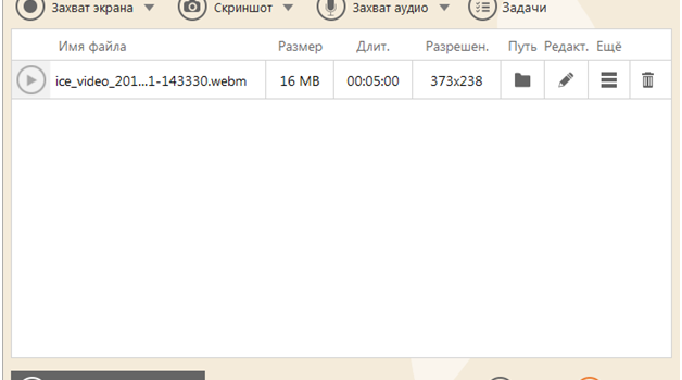 Icecream screen recorder для Windows