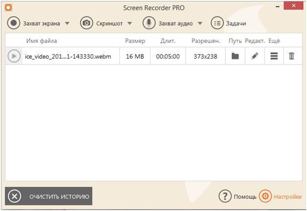 Icecream screen recorder для windows xp, 7, 8, 10