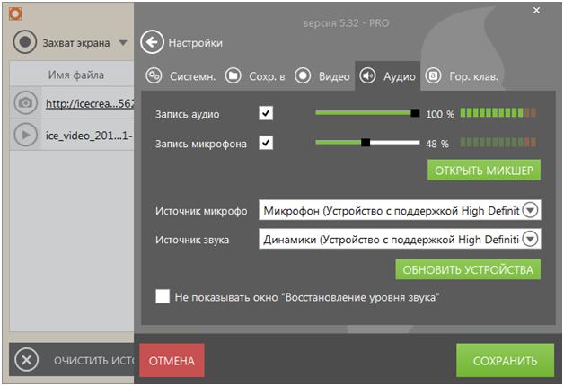 Настройка Icecream screen recorder аудио