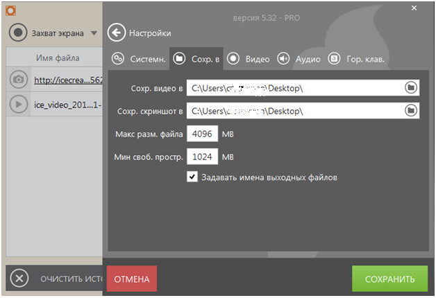 Настройка Icecream screen recorder скриншоты.png