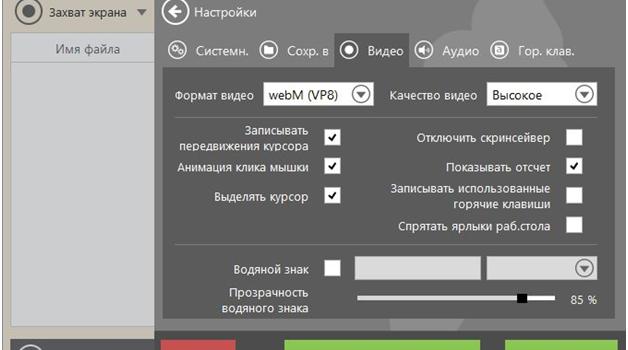 Активация Icecream screen recorder