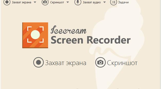 Скачать торрент Icecream screen recorder
