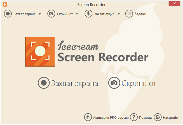 скриншот главного окна icecream screen recorder