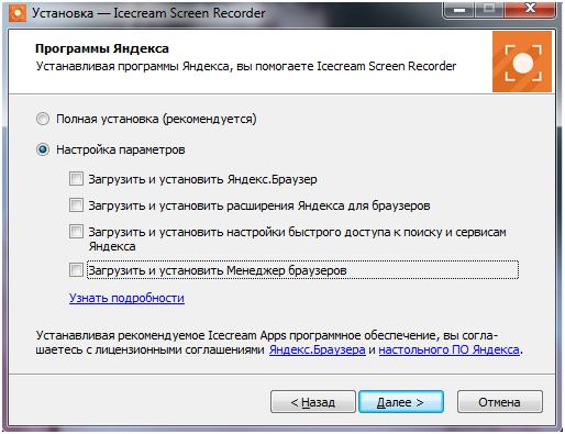 установка Icecream screen recorder pro настройка параметров